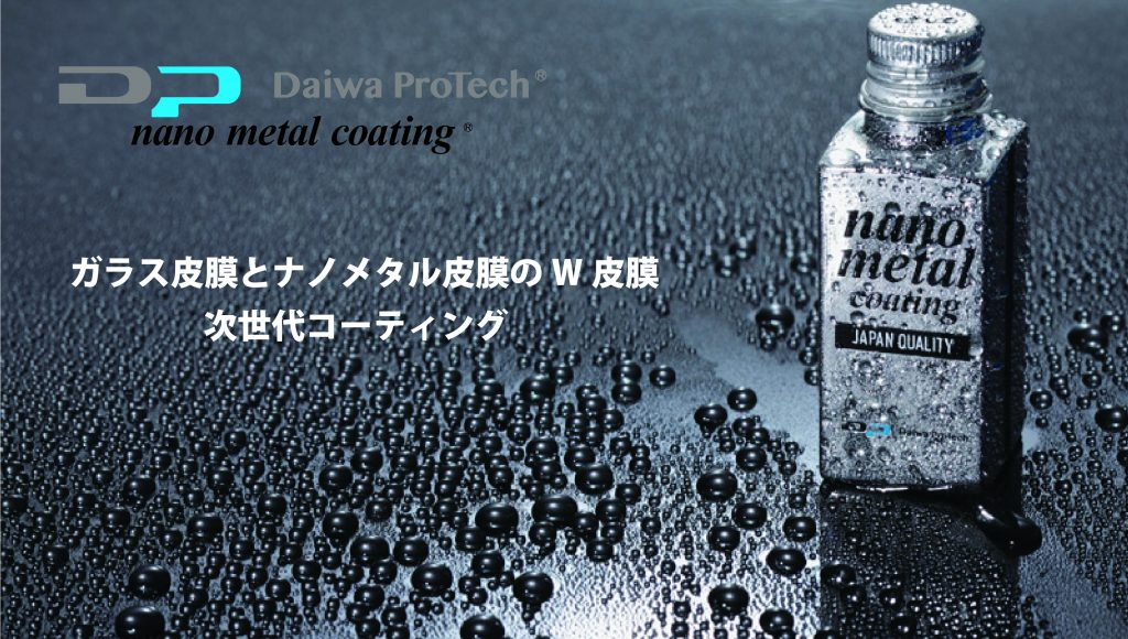 Daiwa Protech Nano-metal coating
